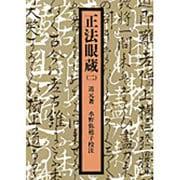 正法眼蔵〈2〉(岩波文庫) [文庫]