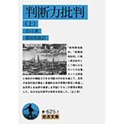 判断力批判 上(岩波文庫 青 625-7) [文庫]