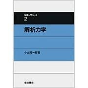 物理入門コース 2 [全集叢書]
