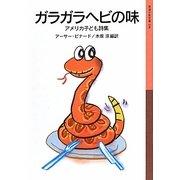 ガラガラヘビの味―アメリカ子ども詩集(岩波少年文庫) [全集叢書]