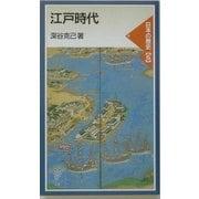 江戸時代―日本の歴史〈6〉(岩波ジュニア新書) [新書]