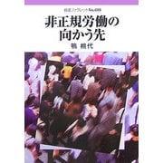 非正規労働の向かう先(岩波ブックレット〈No.699〉) [全集叢書]