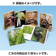 こん虫のふしぎ(全5巻)