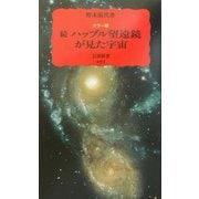 カラー版 続・ハッブル望遠鏡が見た宇宙(岩波新書) [新書]