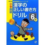 小学国語 漢字の正しい書き方ドリル 6年 [全集叢書]