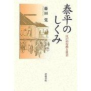 泰平のしくみ―江戸の行政と社会 [単行本]