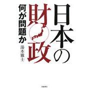 日本の財政―何が問題か [単行本]