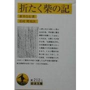 折たく柴の記(岩波文庫) [文庫]