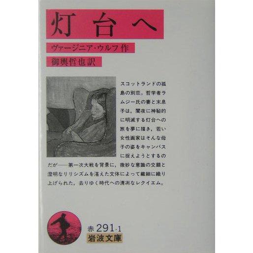 灯台へ(岩波文庫) [文庫]