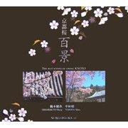 京都桜百景(SUIKO BOOKS) [単行本]
