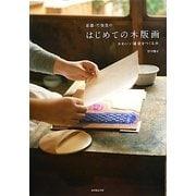 京都・竹笹堂のはじめての木版画―かわいい雑貨をつくる本 [単行本]