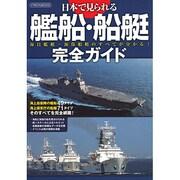 日本で見られる艦船・船艇完全ガイド-海自艦艇・海保船艇のすべてが分かる!(イカロス・ムック) [ムックその他]