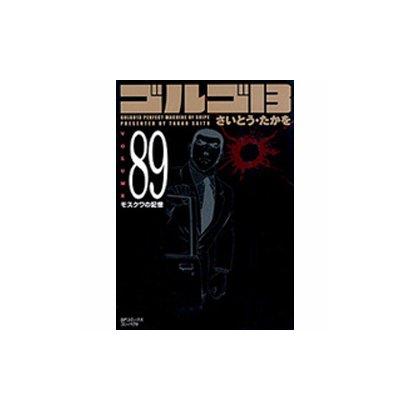 ゴルゴ13 89(SPコミックス) [コミック]
