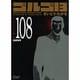 ゴルゴ13 108(SPコミックス コンパクト) [コミック]