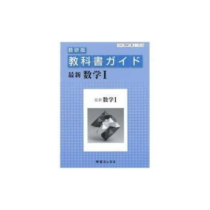 教科書ガイド数研版 最新数学1 [単行本]
