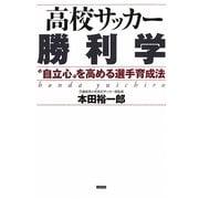 """高校サッカー勝利学―""""自立心""""を高める選手育成法 [単行本]"""