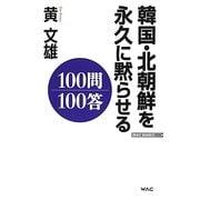 韓国・北朝鮮を永久に黙らせる100問100答(WAC BUNKO) [新書]