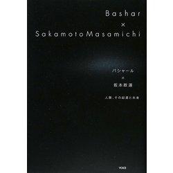 バシャール×坂本政道―人類、その起源と未来 [単行本]