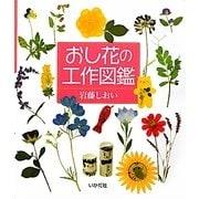 おし花の工作図鑑 [全集叢書]