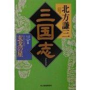 三国志〈3の巻〉玄戈の星(時代小説文庫) [文庫]