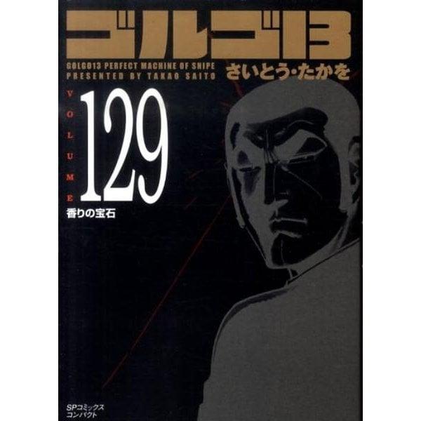 ゴルゴ13 129(SPコミックス) [コミック]