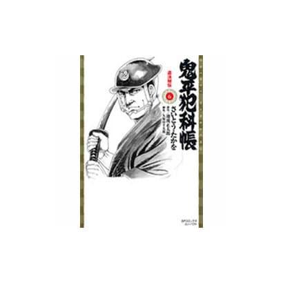 鬼平犯科帳 6(SPコミックス) [コミック]
