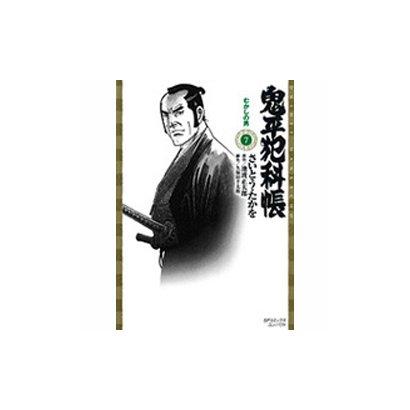 鬼平犯科帳 7(SPコミックス) [コミック]
