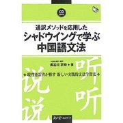 通訳メソッドを応用したシャドウイングで学ぶ中国語文法 [単行本]
