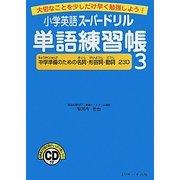 小学英語スーパードリル単語練習帳〈3〉中学準備のための名詞・形容詞・動詞230―大切なことを少しだけ早く勉強しよう! [単行本]
