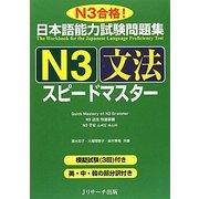 日本語能力試験問題集 N3文法スピードマスター [単行本]