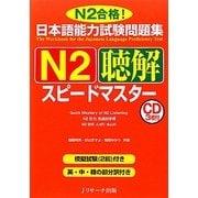 日本語能力試験問題集 N2聴解スピードマスター [単行本]