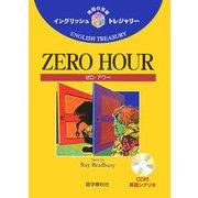 ZERO HOUR(イングリッシュトレジャリー・シリーズ〈20〉) [全集叢書]