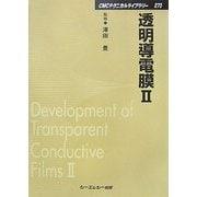 透明導電膜〈2〉 普及版 (CMCテクニカルライブラリー) [単行本]