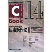 C-Book 民事訴訟法〈2〉証拠・訴訟の終了・多数当事者訴訟・上訴 第5版 (PROVIDENCEシリーズ〈14〉) [全集叢書]