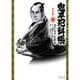 鬼平犯科帳 11(SPコミックス) [コミック]