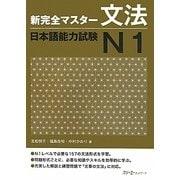 新完全マスター文法 日本語能力試験N1 [単行本]