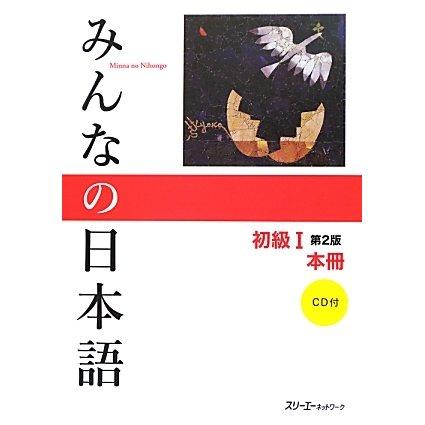 みんなの日本語 初級1 本冊 第2版 [単行本]