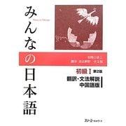 みんなの日本語 初級1 翻訳・文法解説 中国語版 第2版 [単行本]