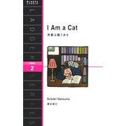 I Am a Cat―吾輩は猫である(洋販ラダーシリーズ) [単行本]