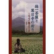 徳一菩薩と慧日寺の祈り―エッセイ集〈2012〉 [単行本]