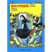 魔女の宅急便〈その4〉キキの恋(福音館文庫) [新書]