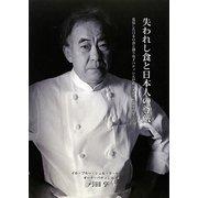 失われし食と日本人の尊厳―荒廃した日本の食と闘う鬼才パティシエが追い求めた「真実のおいしさ」(ごはんとおかずのルネサンスプロジェクト) [単行本]