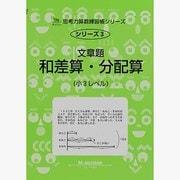 思考力算数練習帳シリーズ 3 和差算・分配算 [全集叢書]