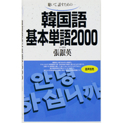 韓国語基本単語2000-聴いて話すための [単行本]