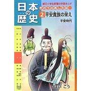 日本の歴史 きのうのあしたは…〈2〉平安貴族の栄え―平安時代(朝日小学生新聞の学習まんが) [全集叢書]