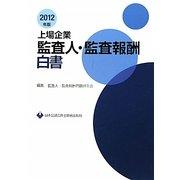 上場企業監査人・監査報酬白書〈2012年版〉 [単行本]