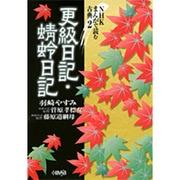更級日記,蜻蛉日記(HMB 特 5-2 NHKまんがで読む古典 2) [文庫]