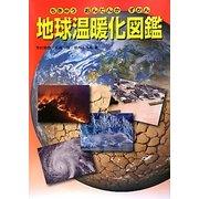 地球温暖化図鑑 [図鑑]