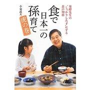 """食で日本一の孫育て虎の巻―発酵先生の""""しっかりした子""""にする食の知恵 [単行本]"""