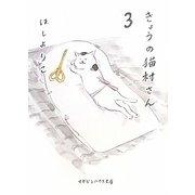 きょうの猫村さん 3(マガジンハウス文庫) [文庫]